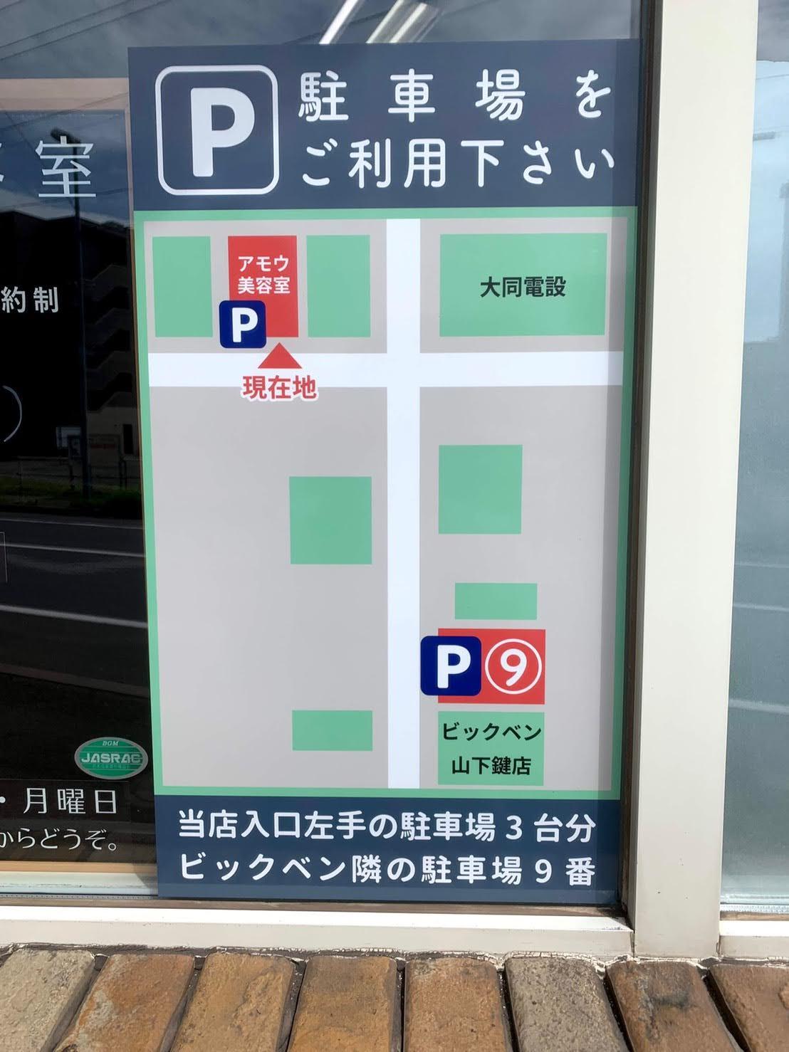 アモウ美容室 駐車場